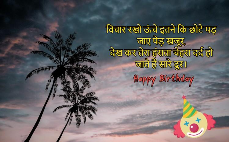 happy birthday shayari for birthday in hindi