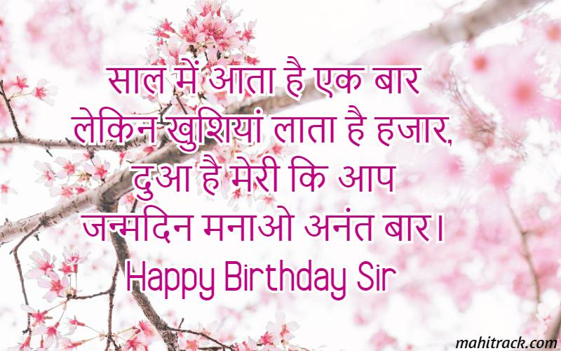 Happy Birthday Teacher in Hindi, Birthday Wishes for Gurudev in Hindi