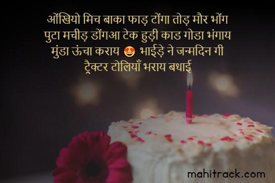 marwadi happy birthday status wishes