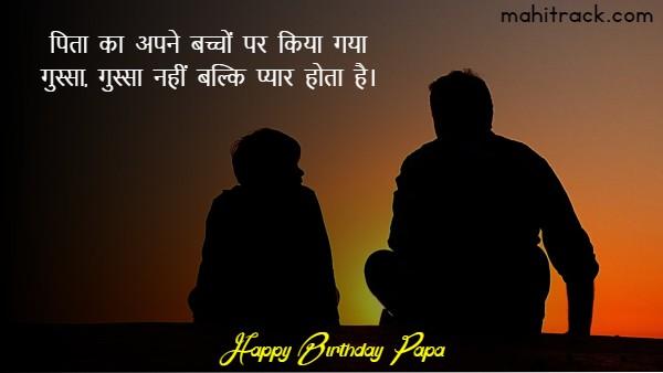 पापा को जन्मदिन की बधाई संदेश