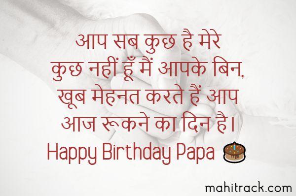 पापा को जन्मदिन की शुभकामनाएं