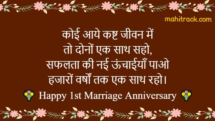 1st Wedding Anniversary Wishes for Sister and Jiju in Hindi