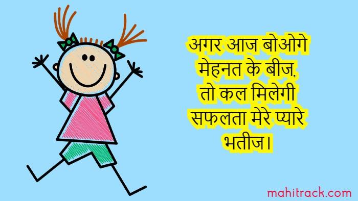 Birthday Shayari for Nephew in Hindi