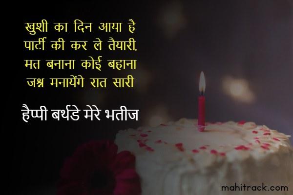 happy birthday bhatija status hindi