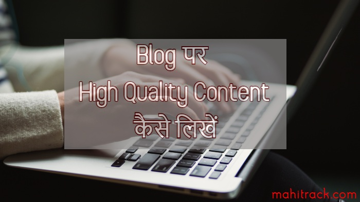 Blog Par High Quality Content Kaise Likhe