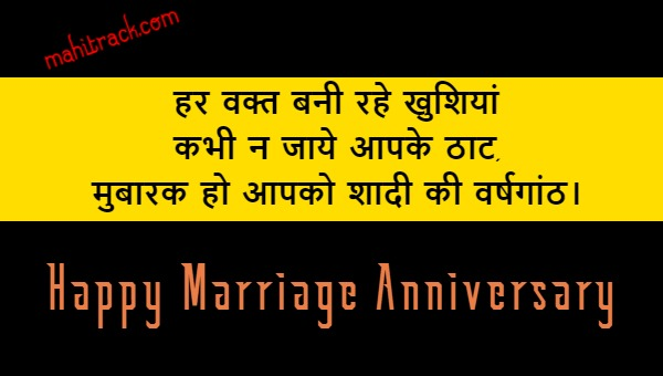 Happy Marriage Anniversary Status in Hindi, शादी की सालगिरह पर स्टेटस