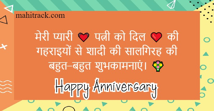 Happy Anniversary Wishes for Wife in Hindi