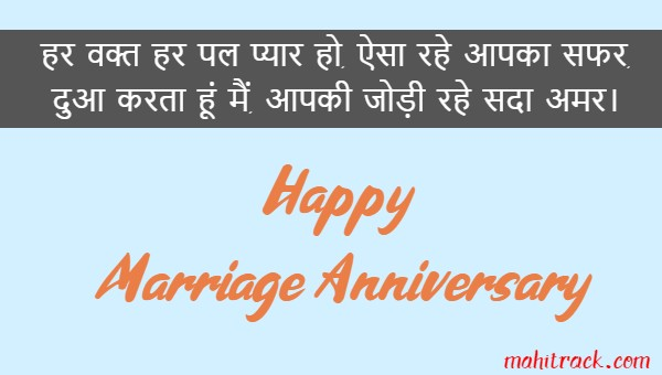 Marriage Anniversary Messages in Hindi