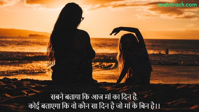 Mother Day Shayari in Hindi 2021