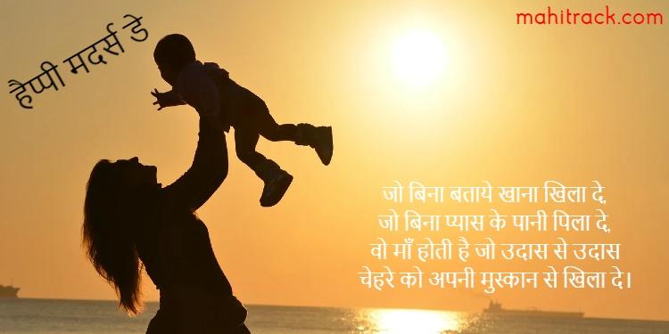 mother day ki shayari, हैप्पी मदर्स डे शायरी