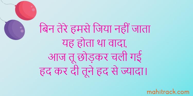 Sad Birthday Status in Hindi