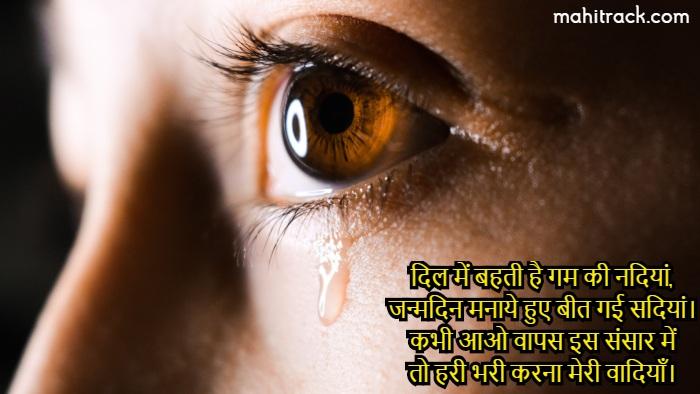 sad birthday wishes in hindi