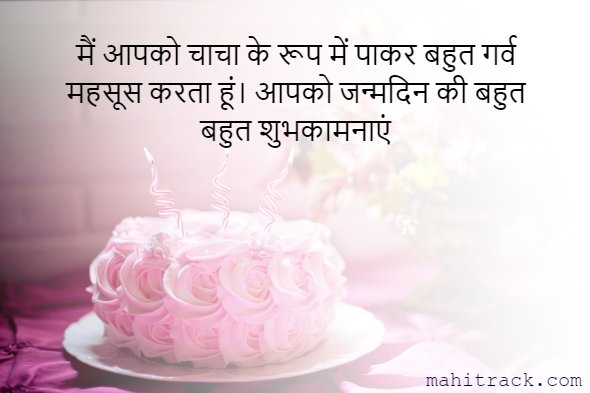 birthday quotes for uncle in hindi