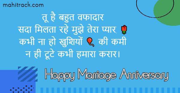 Anniversary Shayari for Wife in Hindi