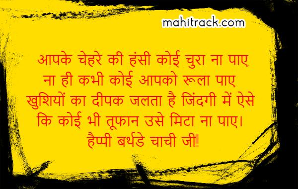 Happy Birthday Shayari for Aunty in Hindi