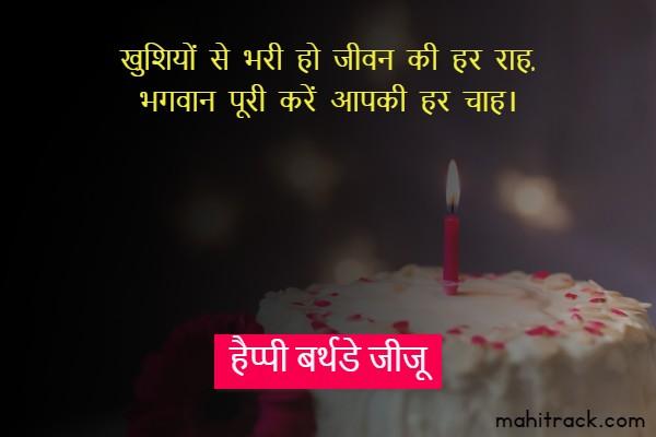 birthday wishes for jiju in hindi