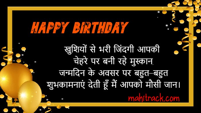 Happy Birthday Wishes for Masi in Hindi