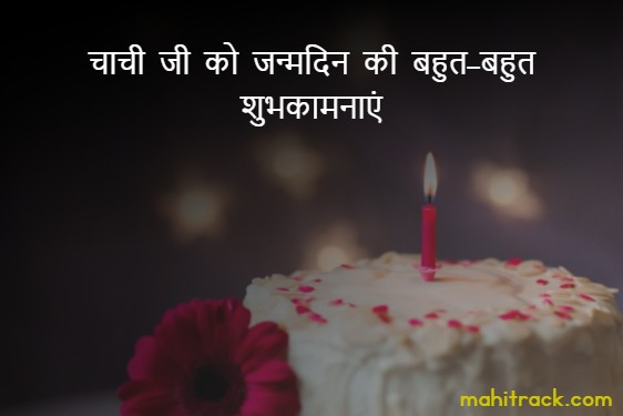 birthday wishes for chachi ji in hindi