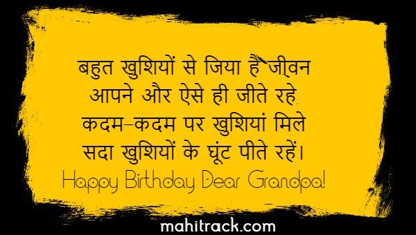 Happy Birthday Grandfather Shayari in Hindi
