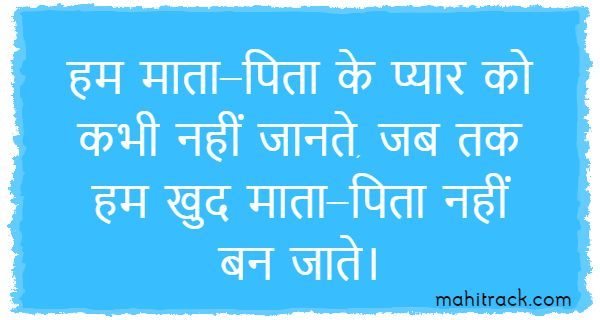 good thoughts for parents in hindi