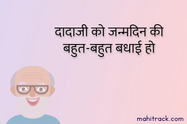 happy birthday dadaji in hindi quotes