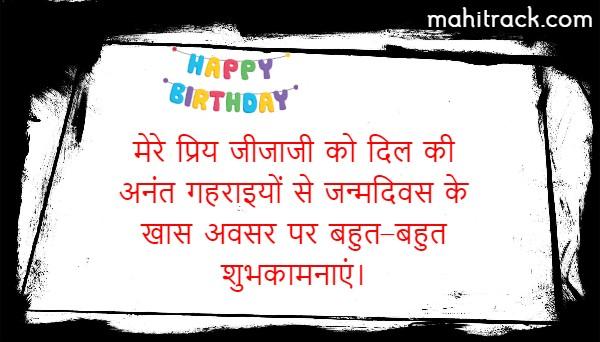 happy birthday wishes for jijaji in hindi