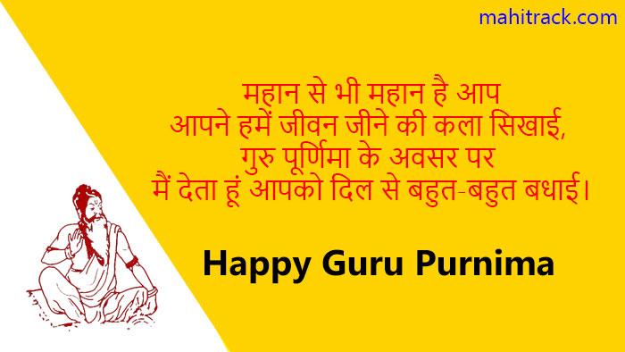 Guru Purnima 2020: इन मैसेज और शायरी से भेजें गुरु पूर्णिमा बधाई संदेश
