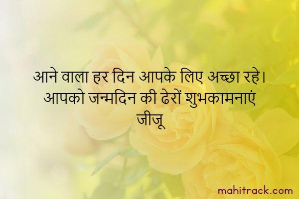 happy birthday jiju quotes in hindi