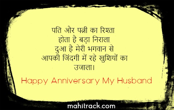 Marriage Anniversary Shayari for Husband in Hindi