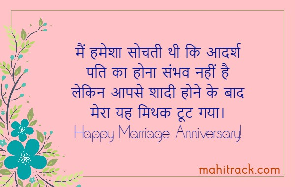 Happy Anniversary Wishes for Husband in Hindi