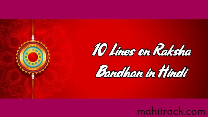 10 lines on raksha bandhan in hindi
