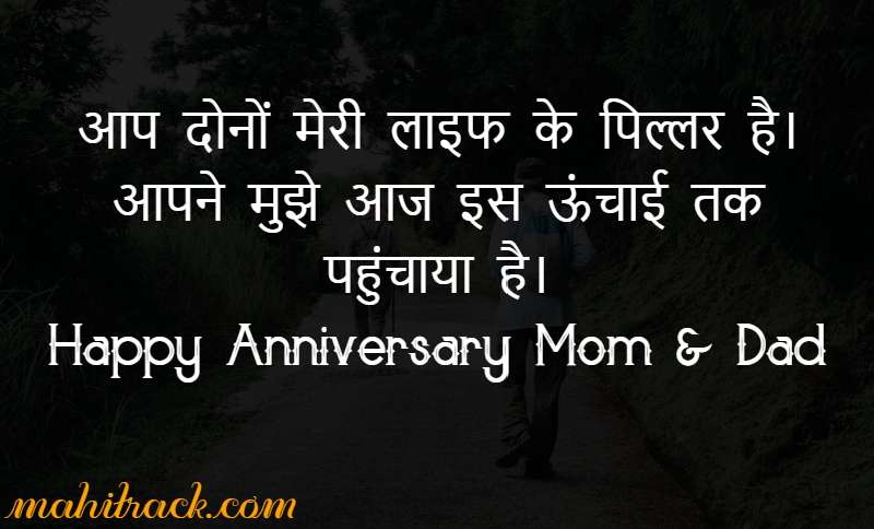 anniversary status for mom and dad in hindi