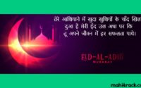 bakrid mubarak shayari in hindi