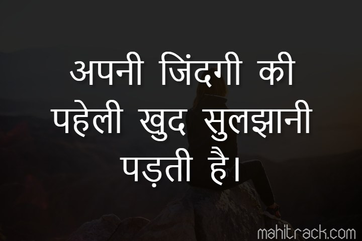 best emotional life status in hindi