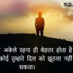 best emotional status in hindi