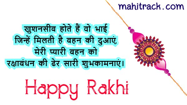 best rakhi wishes for sister in hindi