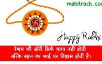 best raksha bandhan quotes in hindi