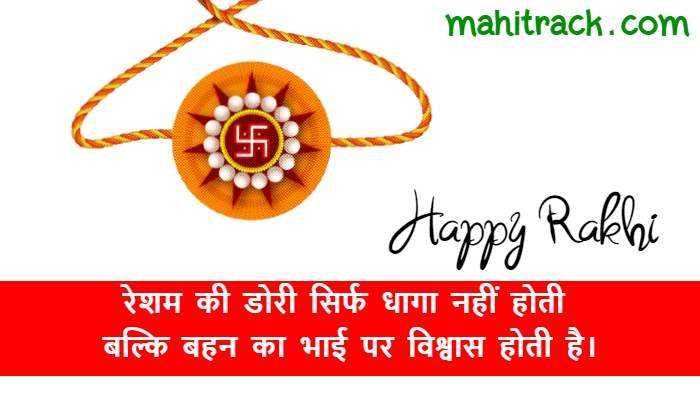 best raksha bandhan quotes in hindi