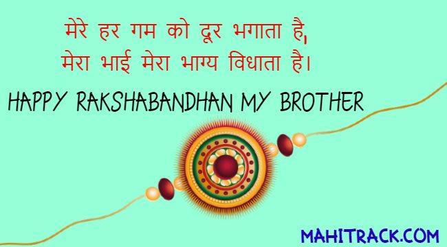 bhai ko rakhi ki badhai, bhai ke liye rakshabandhan ki wishes
