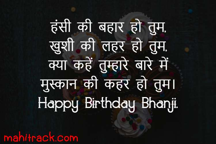 bhanji ke liye birthday wish in hindi