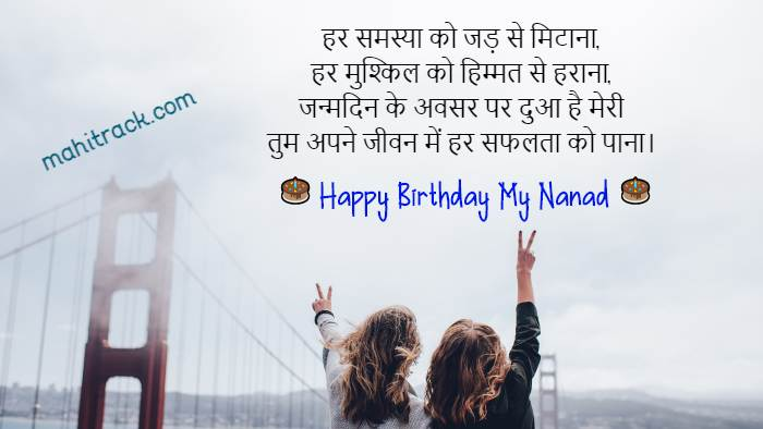 birthday quotes for nanad in hindi