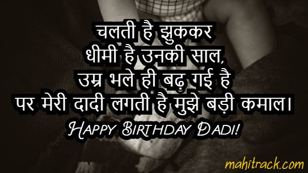 birthday status for grandmother in hindi