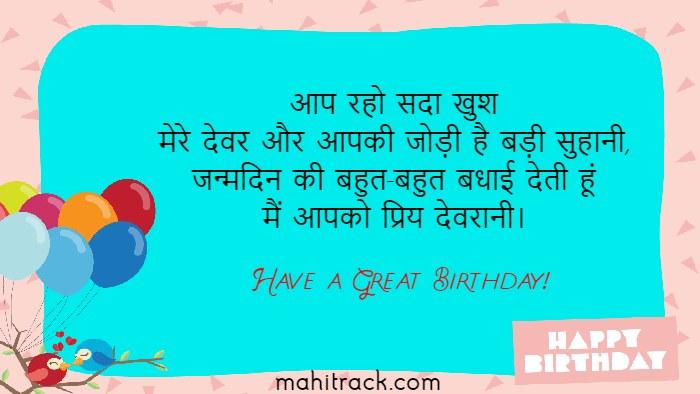 happy birthday wishes for devrani in hindi