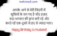 happy birthday wishes for husband in hindi