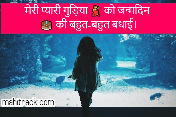happy birthday wishes for kids in hindi