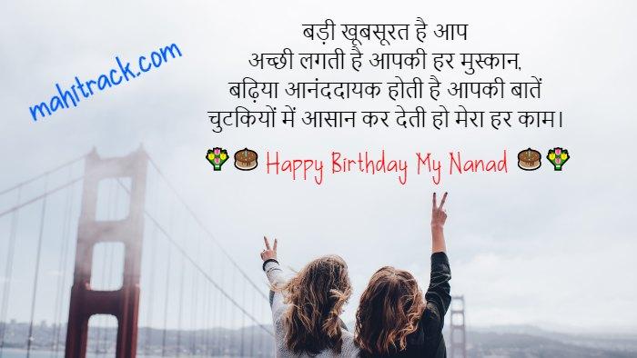 happy birthday wishes for nanad in hindi