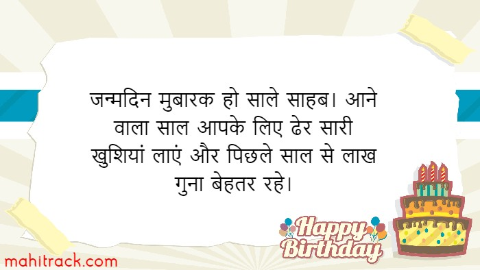 happy birthday wishes for sala in hindi