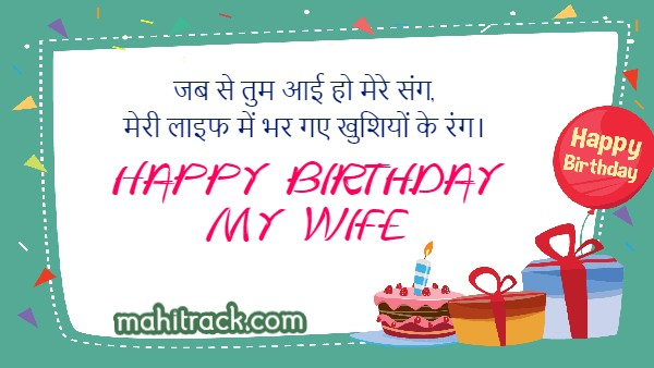 happy birthday wishes to wife from husband in hindi