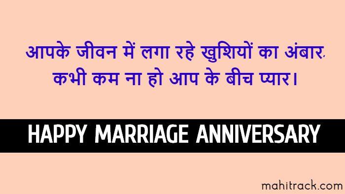 chacha chachi anniversary shayari