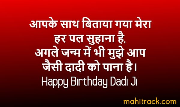 grandmother birthday shayari in hindi